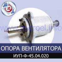 Опора вентилятора инкубатора ИУП-Ф-45 или У-55
