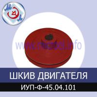 Шкив для двигателя инкубатора ИУП-Ф-45