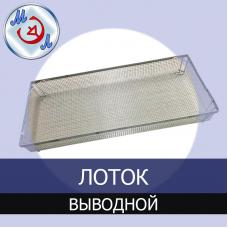 Лоток выводной металлический для инкубатора