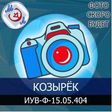 Козырёк инкубатора ИУВ-Ф-15.05.404