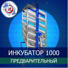 D00101 Инкубатор фермерский Предварительный на 1000 яиц