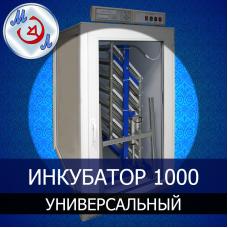Инкубатор на 1000 яиц автоматический универсальный