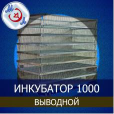 D00102 Инкубатор фермерский Выводной на 1000 яиц