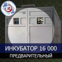 Инкубатор промышленный для 16000 яиц