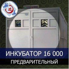 Инкубатор 16000 яиц промышленный предварительный