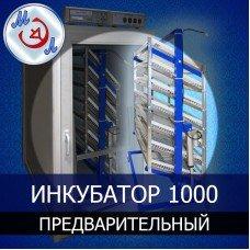 Фермерский инкубатор 1000 яиц предварительный