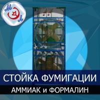 Стойка фумигации формалином и аммиаком УУДК-Ф-15.01