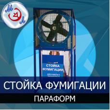 Стойка фумигации параформом УУДК-П-15.01