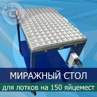 Миражный стол для инкубаторов Petersime, Pas Reform, Hatchtech, Emka