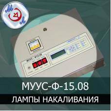 S00100 Управление освещением МУУС-Ф-15.08 (лампы накаливания)