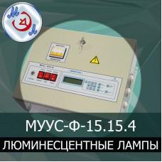 Управление освещением МУУС-Ф-15.15.4 (люминесцентные лампы)