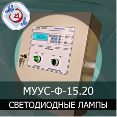 S00300 Управление светодиодным освещением (светодиодные лампы)