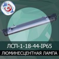S00500 Люминесцентный светильник ЛСП-1-18-44-IP65