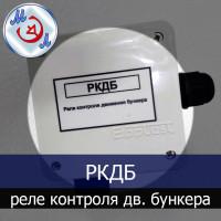 Реле контроля движения бункера РКДБ