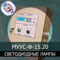 Управление светодиодным освещением МУУС-Ф-15.20 (светодиодные лампы)