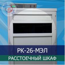 Расстоечный шкаф РК-26-МЭЛ, вместимостью 26 противней