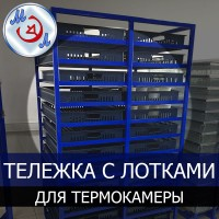 Тележка с лотками для термокамеры