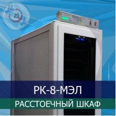 Расстоечный шкаф РК-8-МЭЛ, вместимостью 8 противней