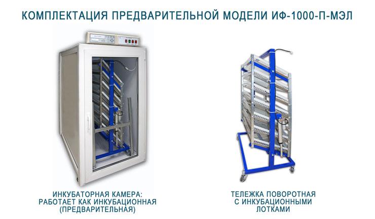 Комплектация предварительного инкубатора ИФ-1000-П-МЭЛ